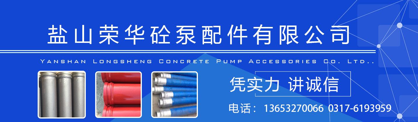 盐山荣华砼泵配件有限公司