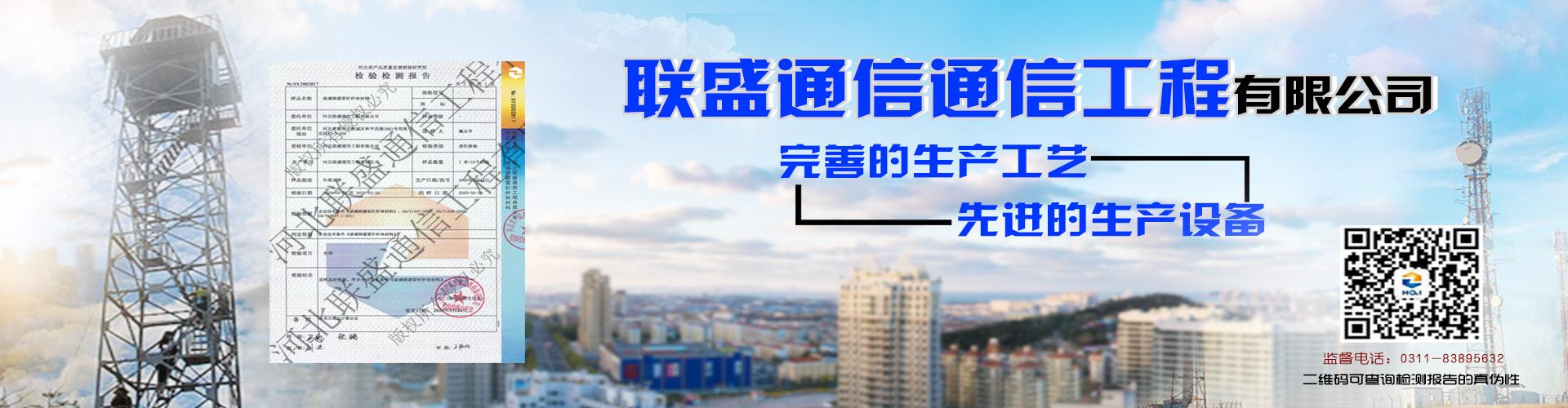 河北联盛通信工程有限公司