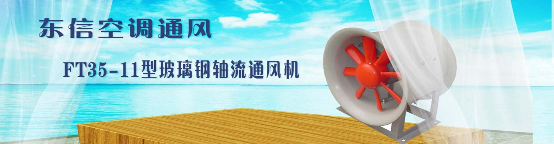 山东东信空调通风设备有限公司