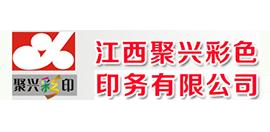 江西聚兴彩色印务有限公司