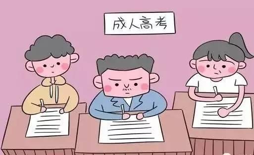 齐河成人高考简单